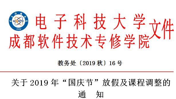 """关于2019年""""国庆节""""放假及课程调整的通知"""