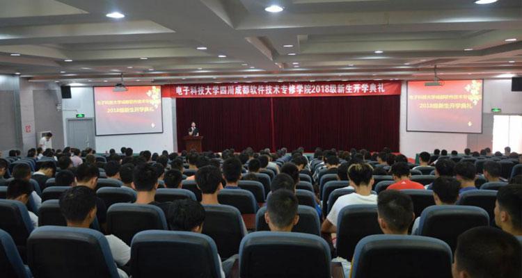 成软学院2018届新生开学典礼圆满举办
