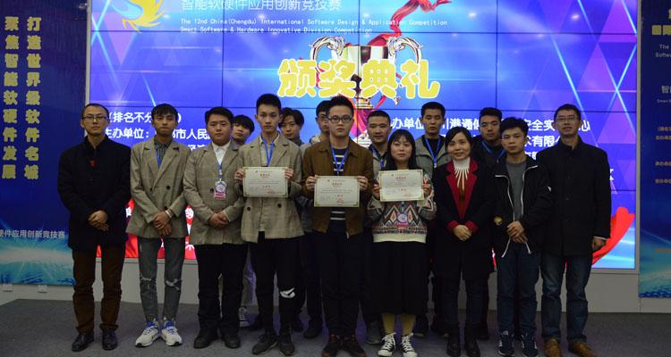 我院学子荣获第十二届中国成都国际软件设计与应用大赛决赛二等奖