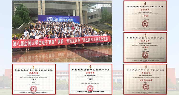 我院学子荣获全国三创赛四川赛区总决赛一等奖