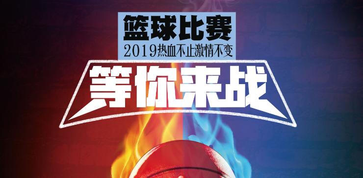 校园篮球赛火热开战