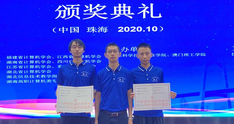 恭喜我院學子在2020(第十五屆)泛珠三角+全國大學生計算機作品賽總決賽中取得佳績